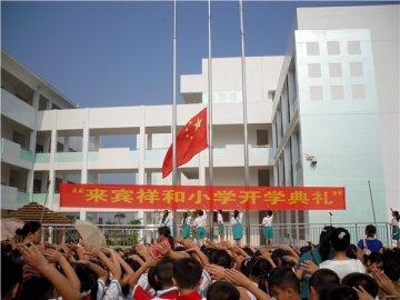 广西来宾祥和小学