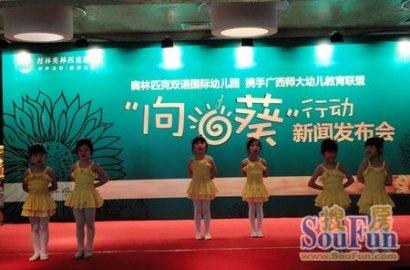 广西师范大学幼儿园
