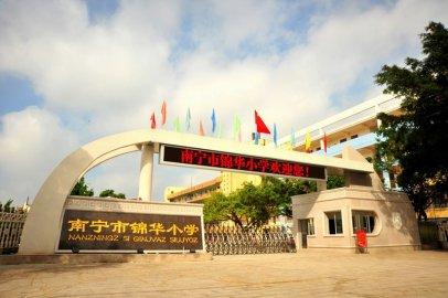 广西南宁市锦华小学
