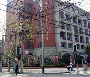 上海市卢湾区第一中心小学