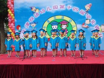 北京市小牛津双语幼儿园