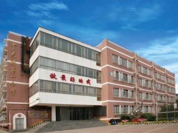 北京市海淀区中关村第一小学