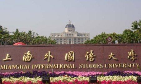 上海外国语大学简介
