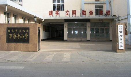北京万寿寺小学