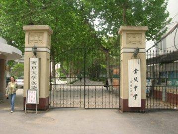 南京市金陵中学