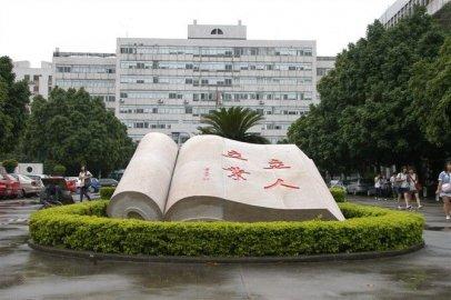 广州城市职业学院简介