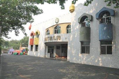 山东省交通运输厅幼儿园