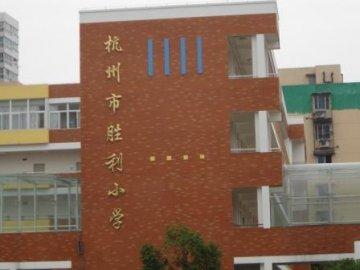浙江省杭州市胜利小学