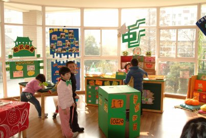 江苏省南京市第一幼儿园