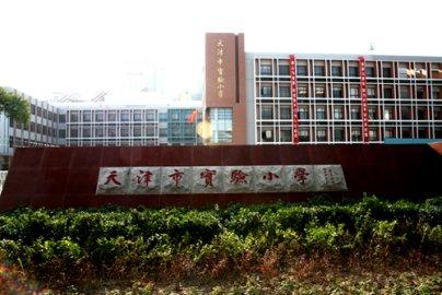 天津市实验小学