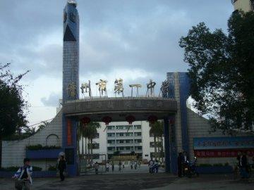 儋州市第一中学