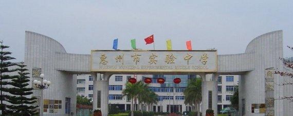 惠州实验中学