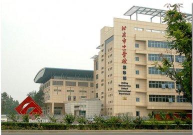北京十一学校
