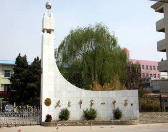 延安市第一中学