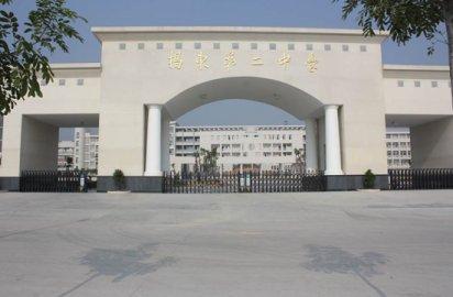 揭阳第二中学