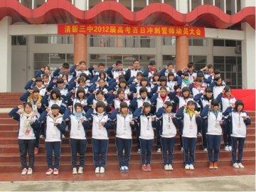 清新县第三中学