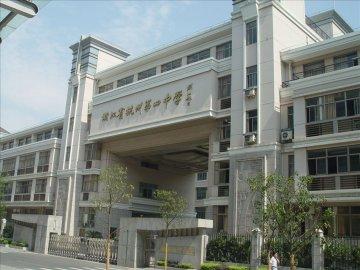 杭州第四中学