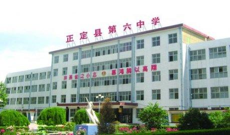 正定县第六中学