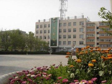 沧州市第十三中学