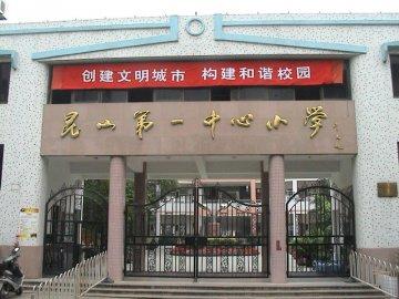 江苏省昆山市第一中心小学