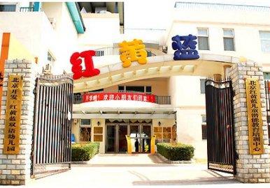 北京红黄蓝幼儿园