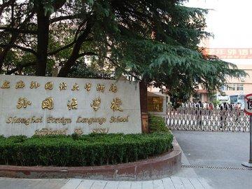 上海外国语大学附属外国语学校