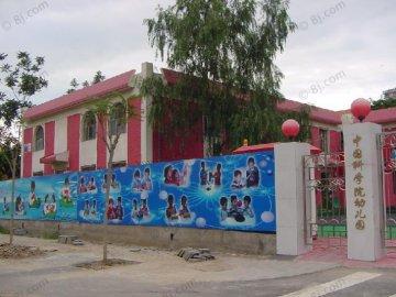 中国科学院第一幼儿园