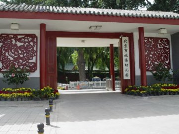 北京市北海幼儿园