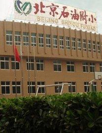 北京石油学院附属小学