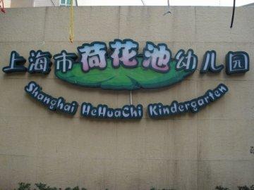 上海市荷花池幼儿园