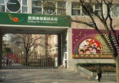 北京市第五幼儿园