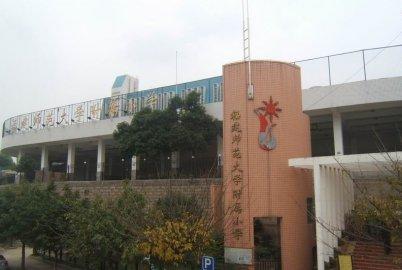 福建师范大学附属小学