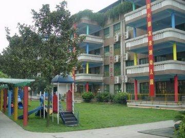 湖南省长沙师范学校附属幼儿园