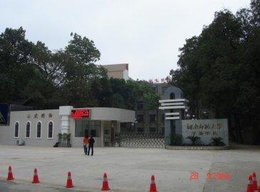 湖南师范大学附属小学