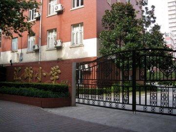 上海市徐汇区汇师小学