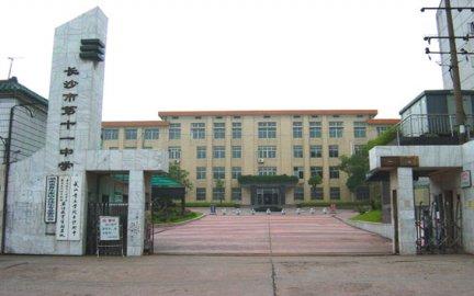 湖南省长沙市第十一中学