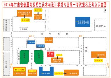 2014年甘肃省普通高校招生美术与设计学类专业统一考试指南