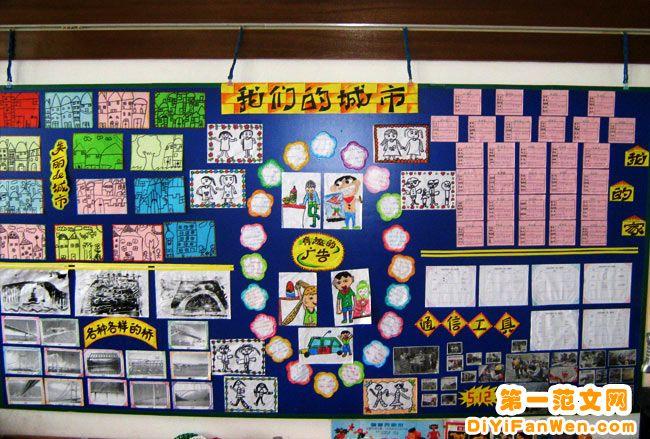 幼儿园大班主题墙环境布置图片:我们的城市
