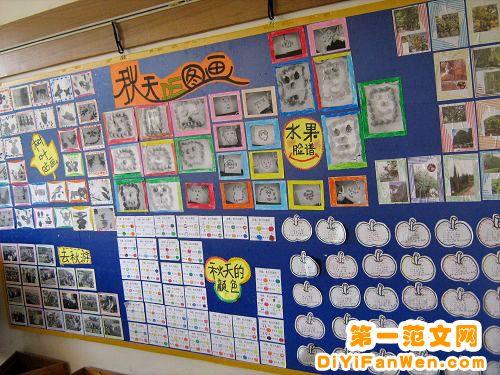 幼儿园大班主题墙布置图片:秋天的图画