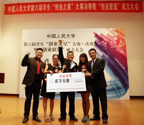 """人大2013级MBA创业项目在""""创业之星""""中获一等奖"""