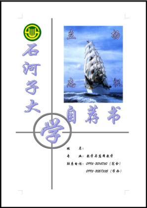简历封面1(天津财经学院等)