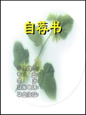 简历封面2(青海师范学院等)