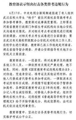 河南高考替考查实127人 教育部回应:绝不姑息