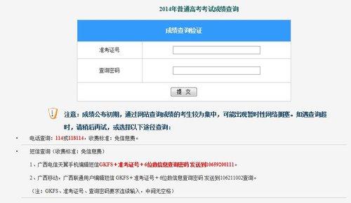 2014年广西高考成绩查询入口