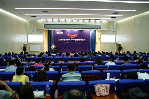 中国政法大学2014级MBA入学导向启动仪式举行
