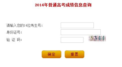 辽宁2014年普通高考成绩查询开始