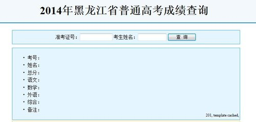 2014年黑龙江高考成绩查询入口