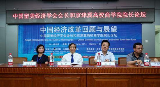 中国留美经济学会会长和京津冀商学院院长论坛召开