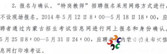 2014年内蒙古特岗教师考试报名时间