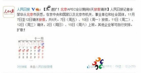 北京APEC期间放假多少天 北京APEC会议期间6天放假调休